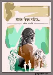Amar Bhitor Bahire by Amitavo Samajpati