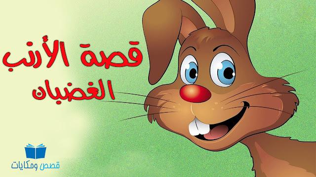 قصة الأرنب الغضبان قصة قبل النوم للأطفال