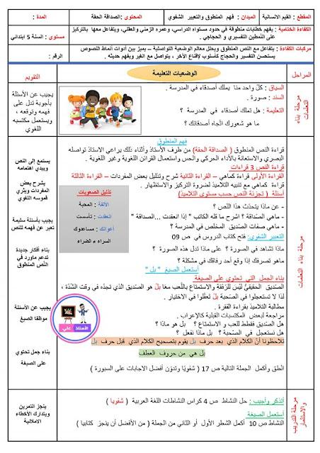 مذكرات السنة الخامسة ابتدائي الاستثنائية _ لغة عربية