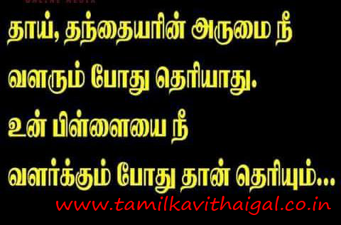 Kavithai - கவிதைகள்