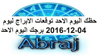 حظك اليوم الاحد توقعات الابراج ليوم 04-12-2016 برجك اليوم الاحد