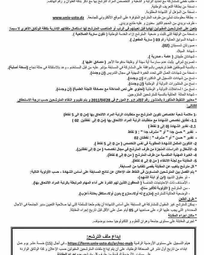 اعلان توظيف بجامعة وهران للعلوم و التكنولوجيا – محمد بوضياف ديسمبر 2020