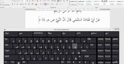 Cara memberi harakat pada ketikan arab