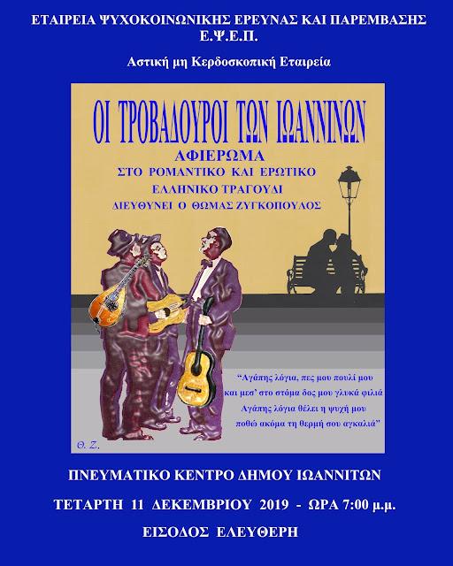 """Ιωάννινα:Αφιέρωμα στο ρομαντικό και ερωτικό τραγούδι από τους  Τροβαδούρους"""""""