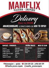 Mamflix: Pizzeria - Creperie στην Αριδαία