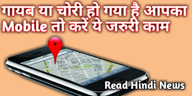 Mobile चोरी होने या गायब हो जाने पर क्या करें Mobile chori hone par kya kare