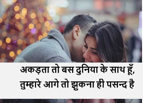 romantic dp for whatsapp hd Download, romantic dp for whatsapp hd in Hindi, romantic dp for whatsapp hd profile