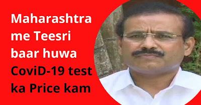 Maharashtra me Teesri baar huwa CoviD-19 test ka Price kam