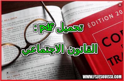 تحميل pdf : قانون الشغل/الاجتماعي (الدكتورة جميلة العماري)