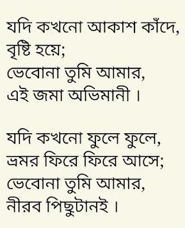 Obhimani Prem Lyrics Habib Wahid