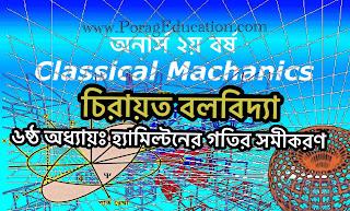 Classical machanics ch 06 porageducation com