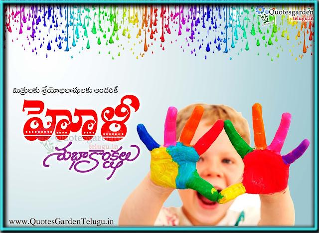 Beautiful Telugu Holi Greetings messages HD wallpapers