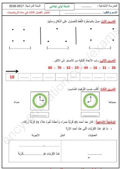 نماذج فروض و اختبارات السنة الأولى ابتدائي مادة الرياضيات الجيل الثاني الفصل الثالث