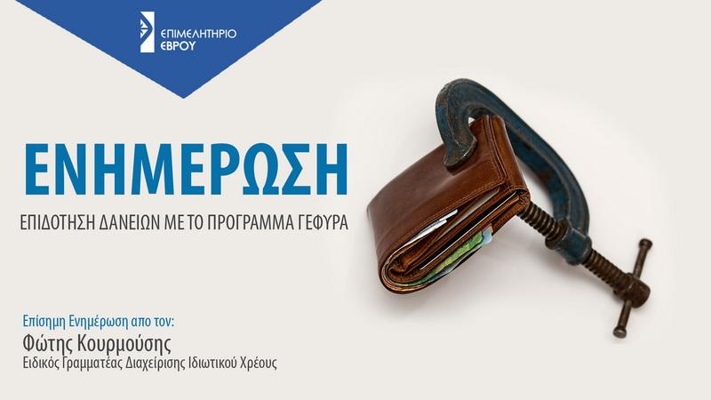 Επιμελητήριο Έβρου: Ενημερωτική διαδικτυακή ημερίδα για το πρόγραμμα «ΓΕΦΥΡΑ»