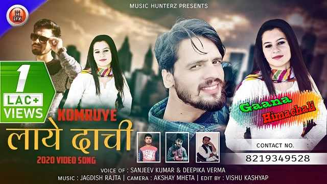 Komruye Laye Dachi | Sanjeev Kumar & Deepika Verma | 2 Non Stop Nati