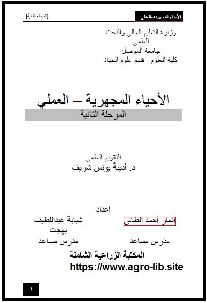 كتاب : الأحياء المجهرية - العملي -