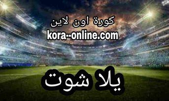يلا شوت أهم مباريات اليوم yalla shoot  موقع يلا شووت بث مباشر مباريات اليوم