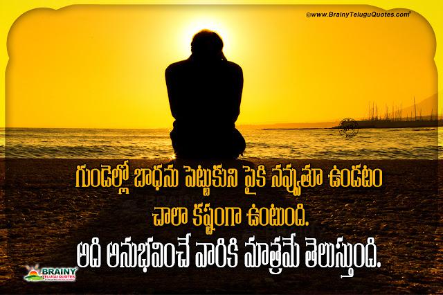 telugu quotes, nice words on life in telugu, best telugu relationship quotes