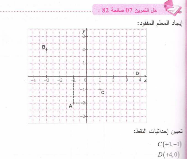 حل تمرين 7 صفحة 82 رياضيات للسنة الأولى متوسط الجيل الثاني