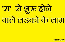 s से हिन्दू मुस्लिम लड़कियों के नाम