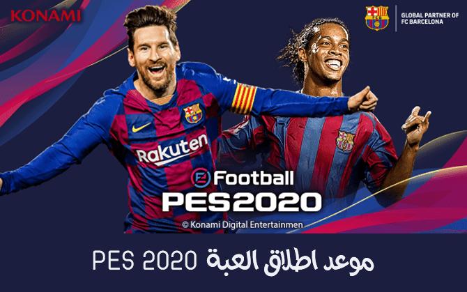 موعد اطلاق لعبة PES 2020 و اهم مميزات في اصدار الجديد