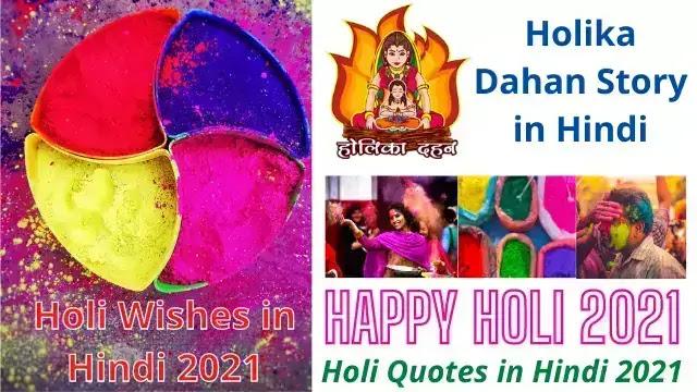 Happy Holi Wishes 2021 in Hindi :- Holi का अर्थ, Holi Quotes & Images in Hindi 2021, Holi 2021 Date in Hindi, Real Story of Holi,