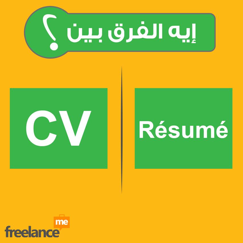 ما هو الفرق بين الـ CV و الـ Resume