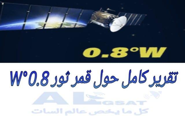 Thor 0.8°W -ترددات القمر Thor 0.8°W -