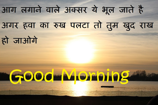 best motivational morning quotes in hindi