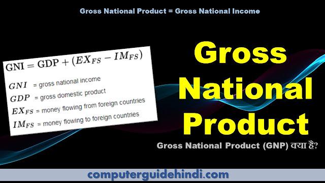 Gross National Product (GNP) क्या है?