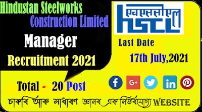 HSCL Manager Recruitment 2021