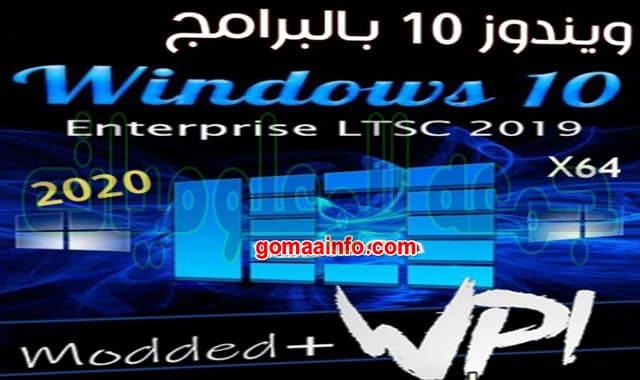 تحميل ويندوز 10 بالبرامج | Windows 10 Enterprise LTSC Modded WPI | فبراير 2020