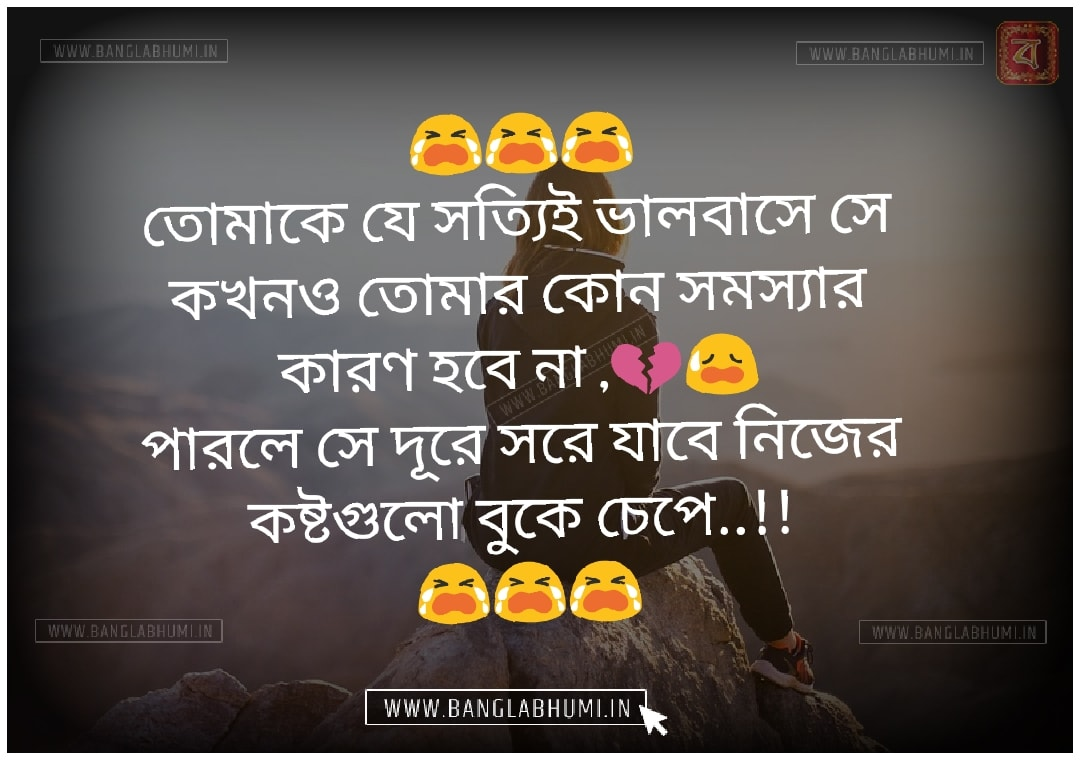 Whatsapp Bangla Sad Love Shayari Status Free Download
