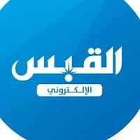 جريدة القبس الكويتية