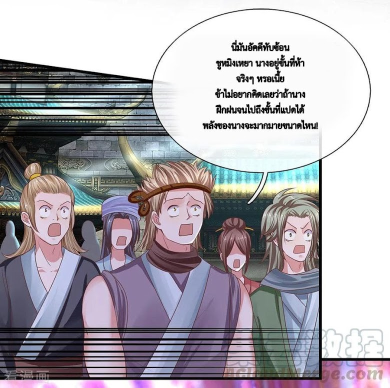 Shula Sword - หน้า 6