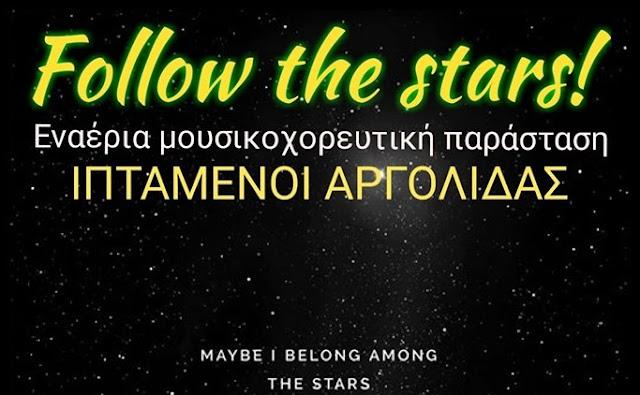 """""""Ιπτάμενα αστέρια"""" το Σάββατο στο Άργος"""