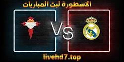 مشاهدة مباراة ريال مدريد وسيلتا فيغو بث مباشر الاسطورة لبث المباريات بتاريخ 02-01-2021 في الدوري الاسباني