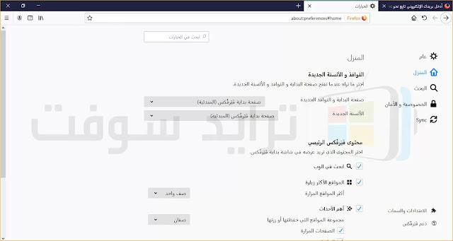 متصفح فايرفوكس برابط مباشر عربي