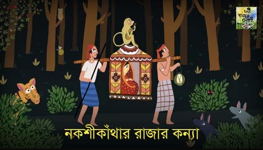 Nakshikanthar Rajar Konna by Taalpatar Shepai