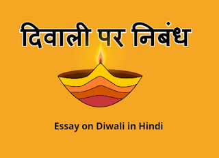 Essay on Diwali in Hindi
