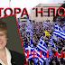 """Νίνα Γκατζούλη σε """"όψιμους"""" Μακεδονομάχους: """"Επιδιώκω την εδαφική ακεραιότητα της Ελλάδας. Εσείς τι αποσκοπείτε; """""""