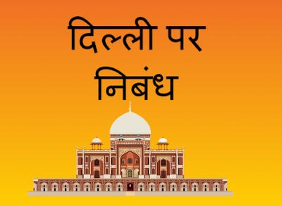 5 lines on Delhi in Hindi