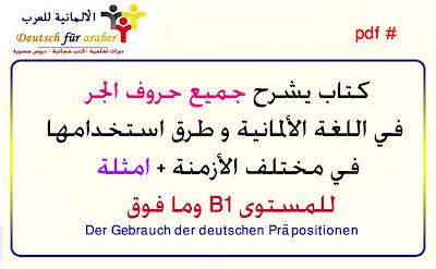 كتاب يشرح جميع حروف الجر في اللغة الألمانية و طرق استخدامها   في مختلف الأزمنة + امثلة  - للمستوى B1 وما فوق    Der Gebrauch der deutschen Präpositionen
