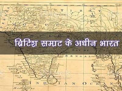 ब्रिटिश सम्राट के अधीन भारत   India under the British Emperor in Hindi