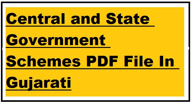 Central and State Government Schemes PDF File In Gujarati