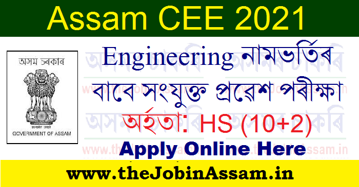 Assam Combined Entrance Examination (CEE) 2021 Notification Out – Exam on 29/08/2021