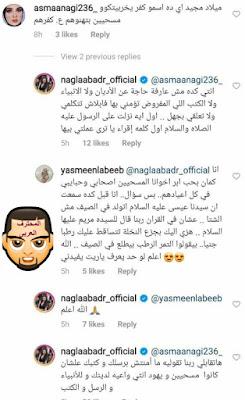الفنانة نجلاء بدر تعطى درس فى الدين