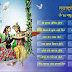 Radha Krishna Video mp3 Song List Free Download