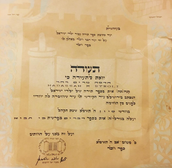 Reflections on my pre-Rosh HaShanah visit with the family
