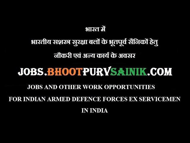 EX SERVICEMEN JOBS AND OTHER WORK IN INDIA भारत में भूतपूर्व सैनिक नौकरी एवं अन्य कार्य